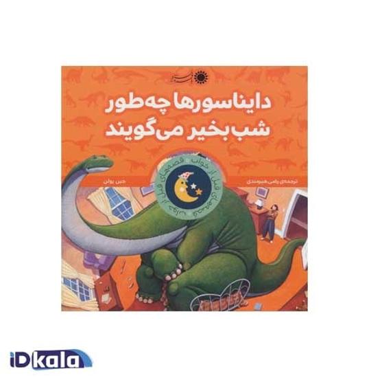 مجموعه ی قصههای قبل از خواب (دایناسورها چه طور شب بخیر میگویند؟)
