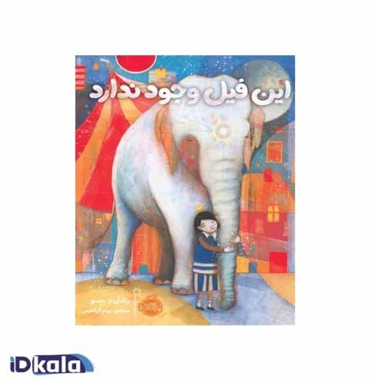 این فیل وجود ندارد